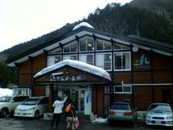 Tanigawaonsen